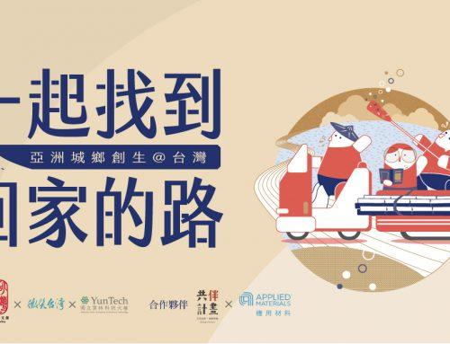 【亞洲城鄉創生共伴計畫系列沙龍-一起找到回家的路】策略夥伴-小鎮文創