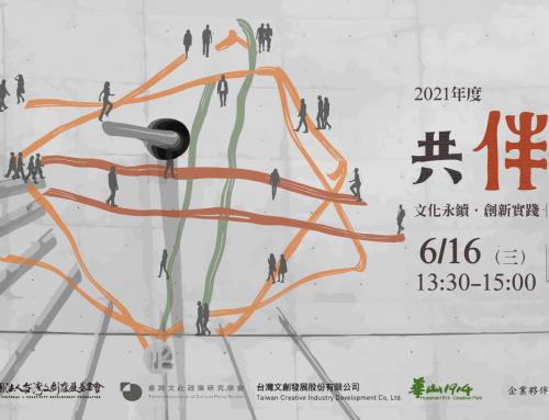 【伴生態日記:文化永續進行式II】 2021年度 共伴計劃:文化永續.創新實踐 串聯活動-場次二