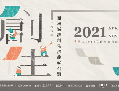 【亞洲城鄉創生第三場-旅遊體驗與數位影響力】策略夥伴-小鎮文創